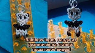 Rainbow loom. Панда из резиночек на станке: пошаговое видео!