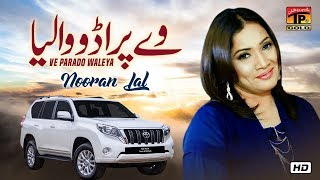 Ve Parado Wale Aa | Nooran Lal | Latest Punjabi And Saraiki Song | TP Gold