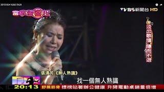 張清芳 東方不敗 縱橫歌壇 領頭流行樂 當掌聲響起20151024