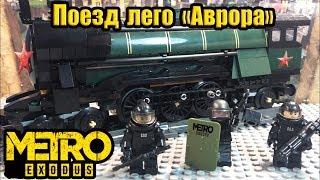 Скачать ЛЕГО METRO Exodus поезд АВРОРА из метро