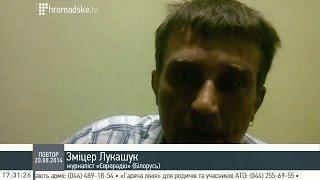 Зміцер Лукашук про зустріч Митний Союз - Україна - ЄС у Мінську 26 серпня