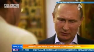 Самая громкая документальная премьера года: фильм о Владимире Путине знаменитого Оливера Стоуна