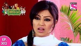 Chidiya Ghar - चिड़िया घर - Ep 302 - 26th July, 2017