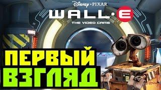 Игра WALL-E / Валли [PC] - Первые впечатления.