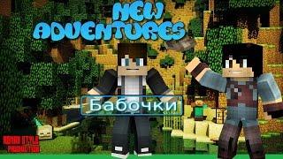 Гайд по Forestry Селекция деревьев и бабочек в Minecraft