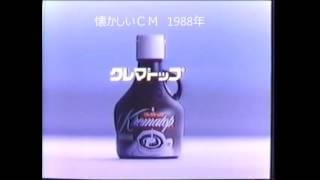 懐かしいCM 1988年 足立宝石店 クレマトップ ナショナル冷蔵庫