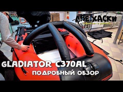 НАША ПЕРВАЯ ПВХ ЛОДКА GLADIATOR C370AL
