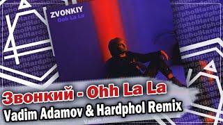 Звонкий - Ohh La La (Vadim Adamov & Hardphol Remix) (DFM mix) cмотреть видео онлайн бесплатно в высоком качестве - HDVIDEO