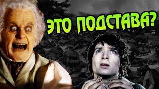 Почему Бильбо Не Уберёг Фродо? Про Хоббитов Бэггинс