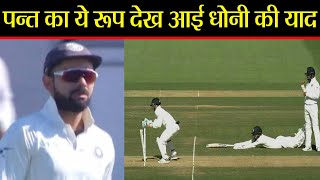 India Vs England 4th Test: Rishbah Pant Copies MS Dhoni Style Behind the Wicket | वनइंडिया हिंदी