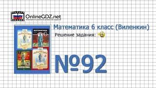 Задание № 92 - Математика 6 класс (Виленкин, Жохов)