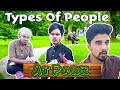 TYPES OF PEOPLE AT PARK | Funny Stories At Park | Nalgonda Desi Boyz