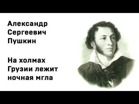 Александр Сергеевич Пушкин  На холмах Грузии лежит ночная мгла