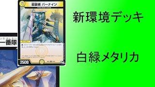 ナツメグTwitter→https://twitter.com/NatsumeguDM 白緑メタリカブログ→...