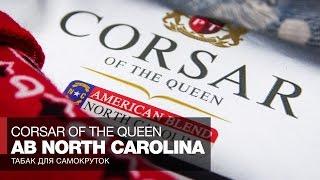 Тютюн для самокруток Corsar of the Queen AB North Carolina // Огляд та відгуки
