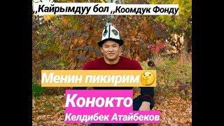 ,,КАЙРЫМДУУ БОЛ,, коомдук фонду.(МЕНИН ПИКИРИМ)Долбоору.1~Чыгарылыш.