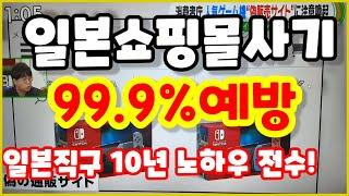 일본사기쇼핑몰 99.9%식별 노하우전수! 일본직구하시는…