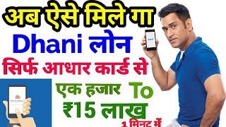 Indiabulls Dhani Loan | Instant Personal Loan | Aadhar Card Loan