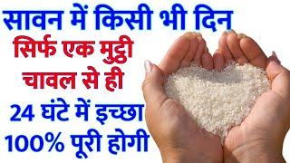 सावन में किसी भी दिन सिर्फ एक मुट्ठी चावल से बिना मांगे इच्छा पूरी हो छप्पर फाड़ आएगा पैसा