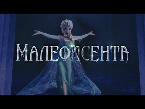 ❄Frozen:Королева ЭльзаМалефисента