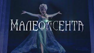 "❄Frozen:Королева Эльза""Малефисента"""