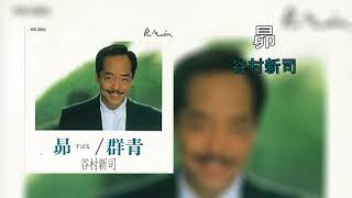 Gambar cover 昴 - 谷村新司   Subaru - Tanimura Shinji (Lyrics + Romaji)