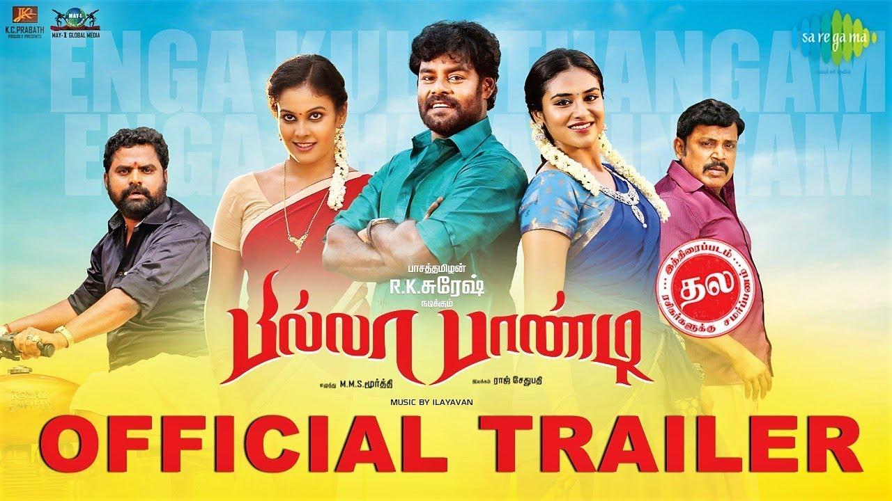 Download Billa Pandi - Official Trailer | R.K.Suresh | Chandini | Thambi Ramaiah | Ilayavan | K.C.Prabath