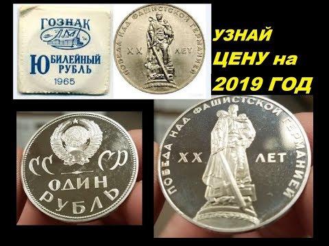 ЦЕНЫ НА 2019 ГОД! 1 РУБЛЬ 20 ЛЕТ ПОБЕДЫ 1965 год памятные и юбилейные монеты СССР все  разновидности