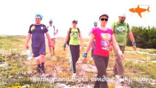 Организация корпоративного отдыха и  тимбилдинга в Крыму - Бизнес Тревел Крым