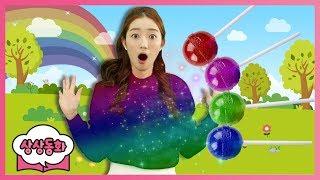 [상상동화] 옷 색깔이 변하는 신기한 마법 컬러 사탕!ㅣ 캐리앤 북스