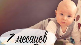 видео Как развивать ребенка в 7 месяцев