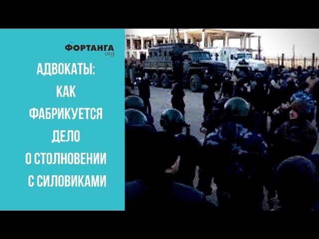 Как фабрикуется дело о столкновении с силовиками в Ингушетии