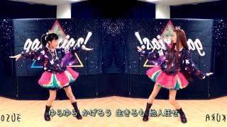 【こずえ+いとくとらMirror】Galaxias!踊ってみた練習用 【こずえ+いと...
