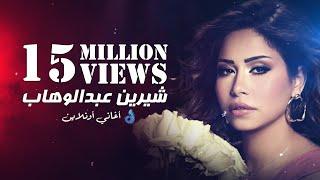 💓 ساعة ونص لأجمل أغاني شيرين عبد الوهاب 💓 Mix Sherine Abdel Wahab💓