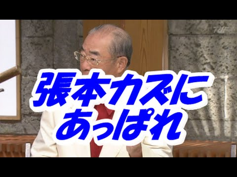 張本氏 引退勧告したカズに「あっぱれ!」