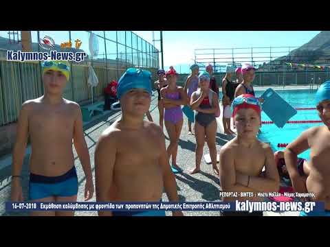 16-07-2018 Εκμάθηση κολύμβησης με φροντίδα των προπονητών της Δημοτικής Επιτροπής Αθλητισμού