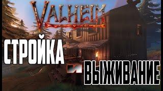 Valheim ➤ Крафт ➤ Приручение ➤ Строительство ➤ Гайд для Новичков