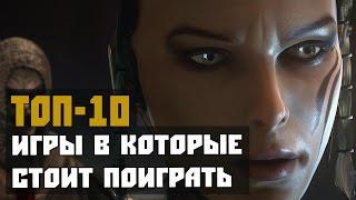 ТОП-10: Игры в которые стоит поиграть каждому [Часть 1] для слабых ПК +ссылка на скачивание