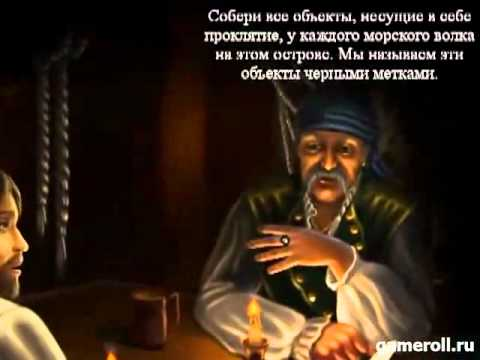 Игра Приключения Робинзона Крузо - Проклятие Пирата