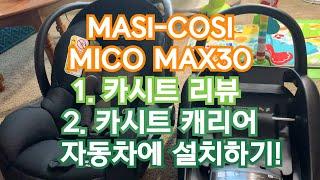 맥시코시 카시트 리뷰! MAXI-COSI MICO MA…