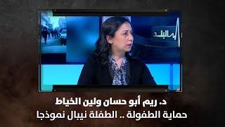 د. ريم أبو حسان ولين الخياط - حماية الطفولة .. الطفلة نيبال نموذجا