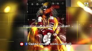 Naidu Mass What's app Stu's | தெற்கூர் நாயக்கர் வம்சம் பாலமேடு