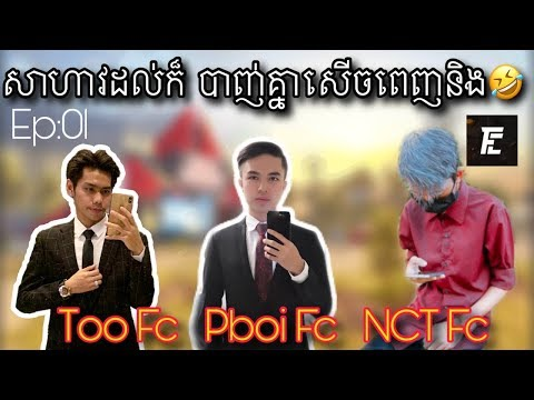 ហាហាបាញ់ប៉ះបងធំសាហាវហ្មង,Too Fc ft Pboi Fc ft NCT Fc ft Nang, Rules Team Fc, Rules Of Survival khmer