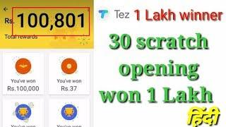 Scratching 25 Google TEZ coupons | 1 Lakh winner |