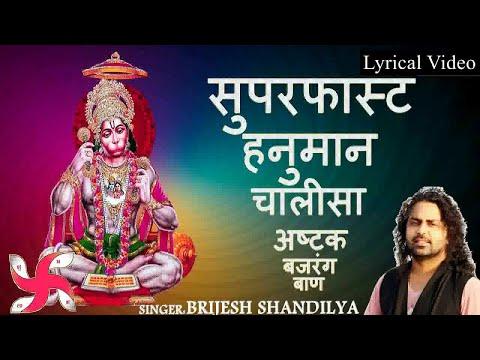 Hanuman Chalisa Super Fast - Hanuman Ashtak - Bajrang Baan (Full Song)