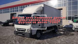 Обзор фургона Fuso #trialtrucks
