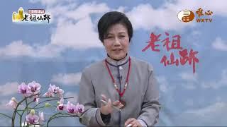 三重教室 張雅瑄賢士【老祖仙跡77】| WXTV唯心電視台