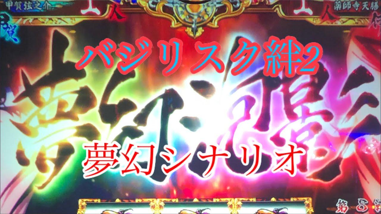絆2シナリオ画面