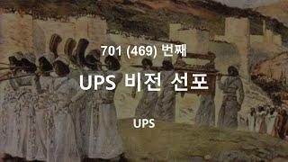 UPS 701번째 (2021 UPS 비전선포)