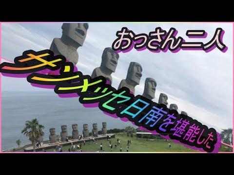 宮崎の白浜キャンプ場 サンメッセ日南モアイ像の巻